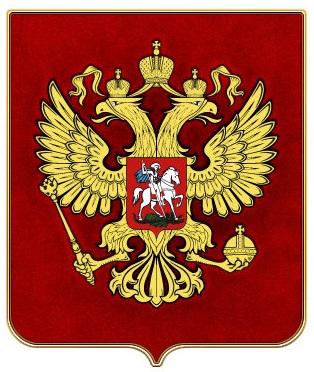 герб россии 2012