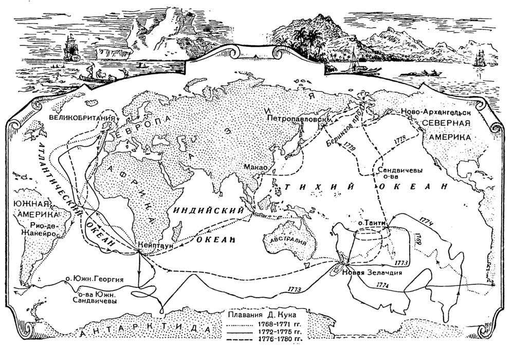 Карта плаваний Джеймса Кука.